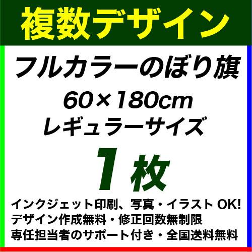 60×180cm 1枚 フルカラーのぼり旗
