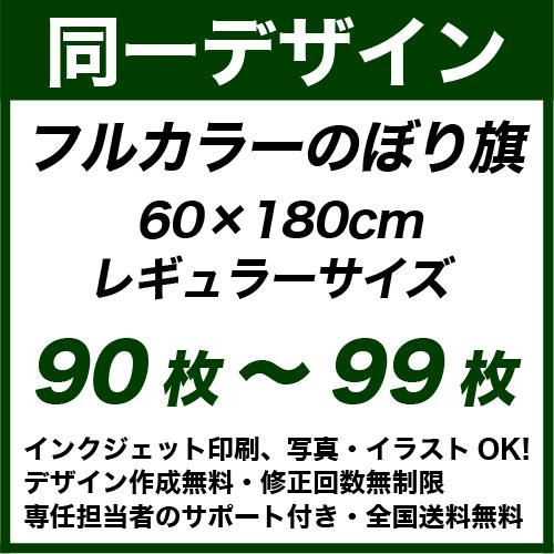 60×180cm 90枚〜99枚 フルカラーのぼり旗 ※全て同じデザインデータで印刷