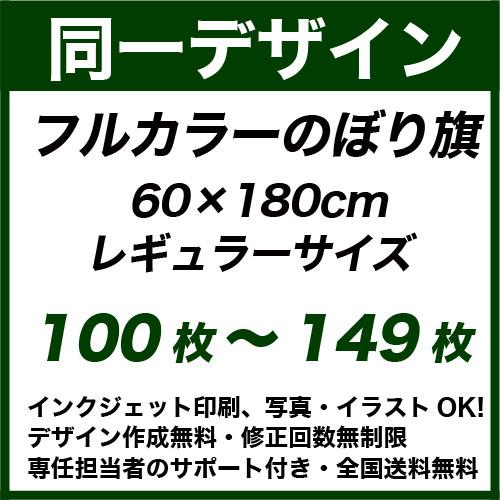 60×180cm 100枚〜149枚 フルカラーのぼり旗 ※全て同じデザインデータで印刷
