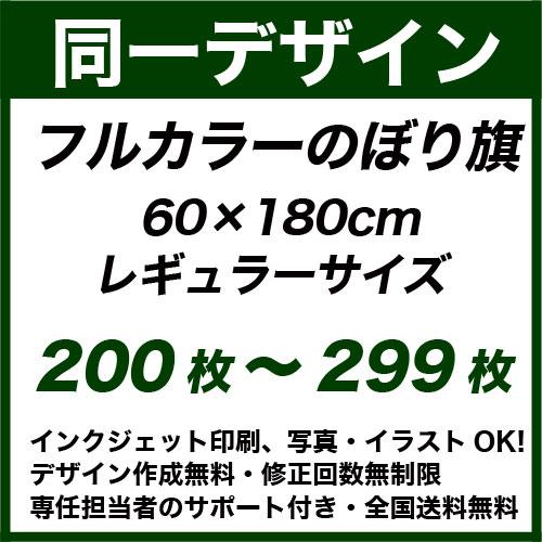 60×180cm 200枚〜299枚 フルカラーのぼり旗 ※全て同じデザインデータで印刷