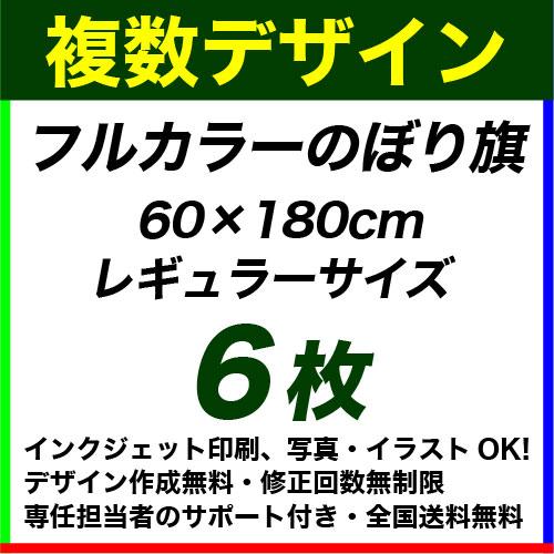 60×180cm 6枚 フルカラーのぼり旗※デザインデータの組み合わせ自由