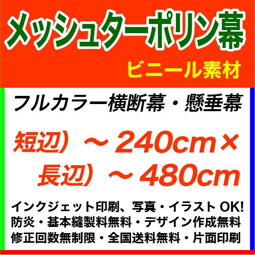 240×480cm メッシュターポリン フルカラー横断幕・懸垂幕