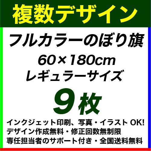 60×180cm 9枚 フルカラーのぼり旗※デザインデータの組み合わせ自由