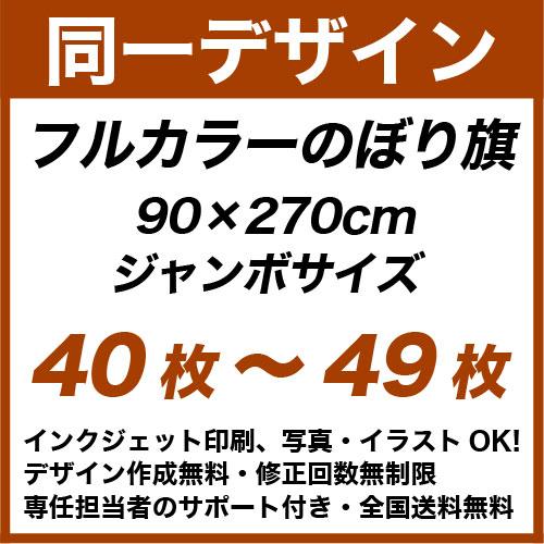 90×270cm 40枚〜49枚 フルカラーのぼり旗 ※全て同じデザインデータで印刷