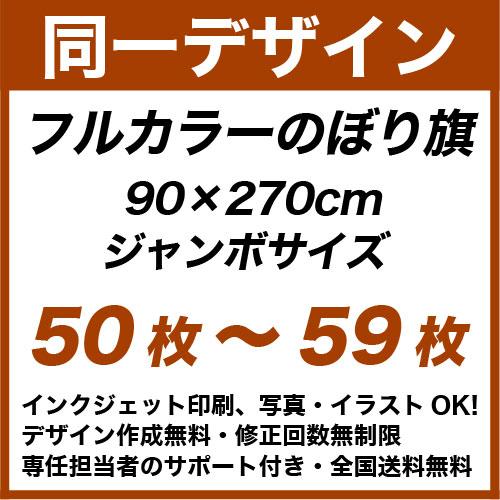 90×270cm 50枚〜59枚 フルカラーのぼり旗 ※全て同じデザインデータで印刷