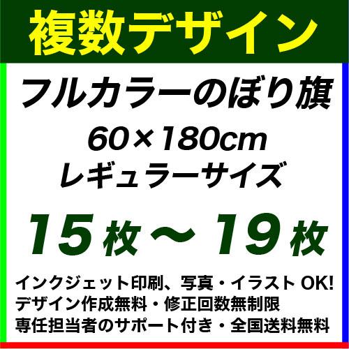 60×180cm 15枚〜19枚 フルカラーのぼり旗※デザインデータの組み合わせ自由