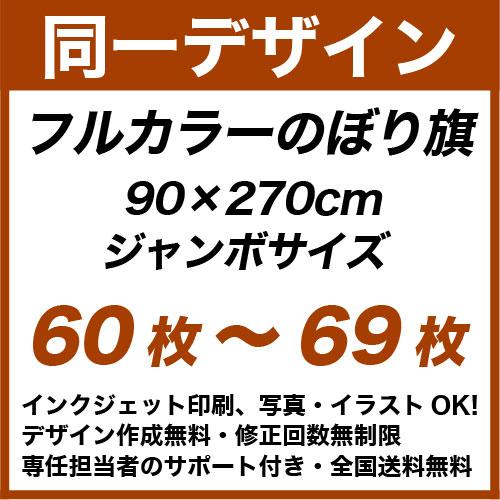 90×270cm 60枚〜69枚 フルカラーのぼり旗 ※全て同じデザインデータで印刷