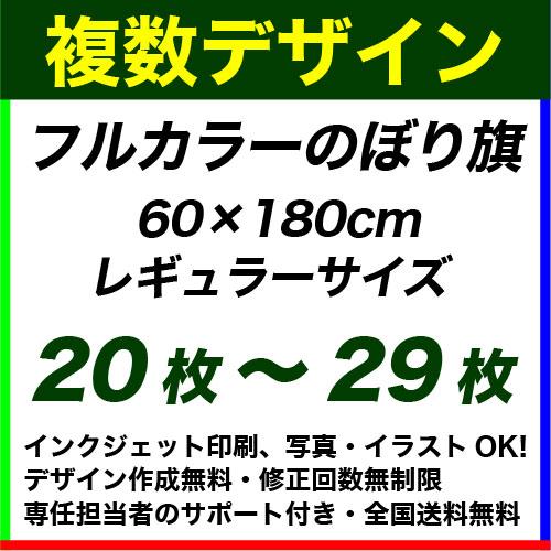 60×180cm 20枚〜29枚 フルカラーのぼり旗※デザインデータの組み合わせ自由