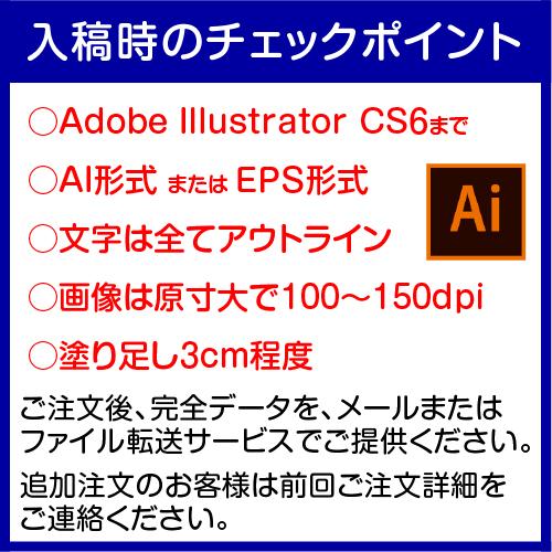 45×180cm 3枚 フルカラーのぼり旗 ※完全データ入稿&追加注文専用・デザインの組み合わせ自由