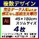 45×180cm 4枚 フルカラーのぼり旗 ※完全データ入稿&追加注文専用・デザインの組み合わせ自由