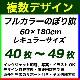60×180cm 40枚〜49枚 フルカラーのぼり旗※デザインデータの組み合わせ自由