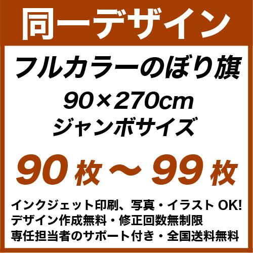 90×270cm 90枚〜99枚 フルカラーのぼり旗 ※全て同じデザインデータで印刷