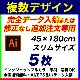 45×180cm 5枚 フルカラーのぼり旗 ※完全データ入稿&追加注文専用・デザインの組み合わせ自由