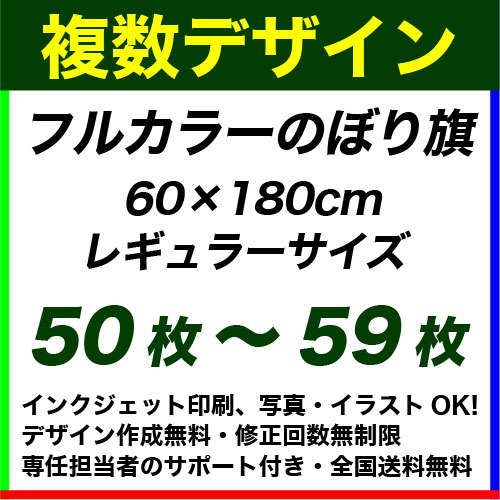 60×180cm 50枚〜59枚 フルカラーのぼり旗※デザインデータの組み合わせ自由