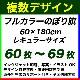 60×180cm 60枚〜69枚 フルカラーのぼり旗※デザインデータの組み合わせ自由