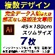 45×180cm 7枚 フルカラーのぼり旗 ※完全データ入稿&追加注文専用・デザインの組み合わせ自由