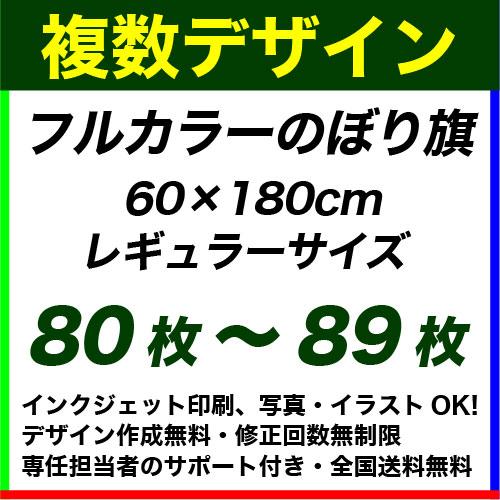 60×180cm 80枚〜89枚 フルカラーのぼり旗※デザインデータの組み合わせ自由
