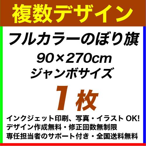 90×270cm 1枚 フルカラーのぼり旗