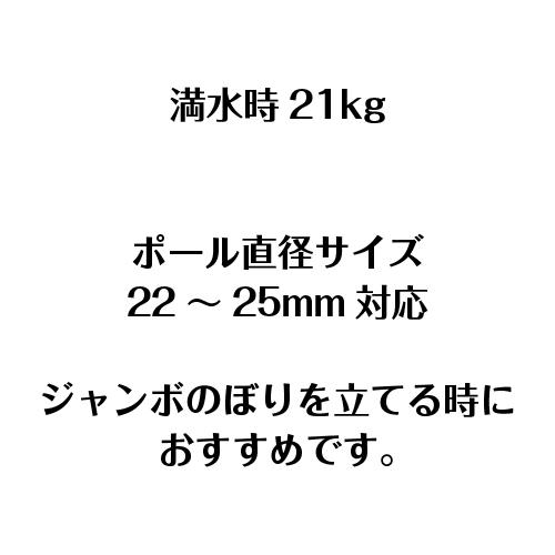 ポールスタンド(ジャンボのぼり用)【1台〜4台】