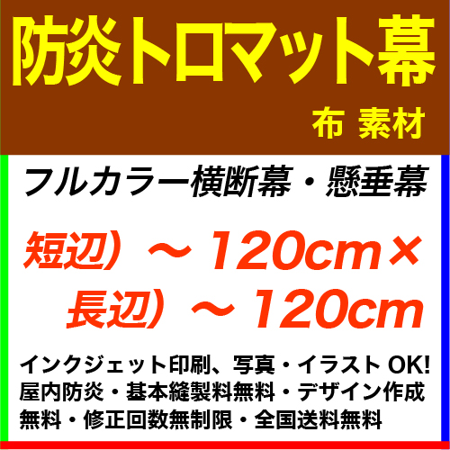 120×120cm 防炎トロマット フルカラー横断幕・懸垂幕