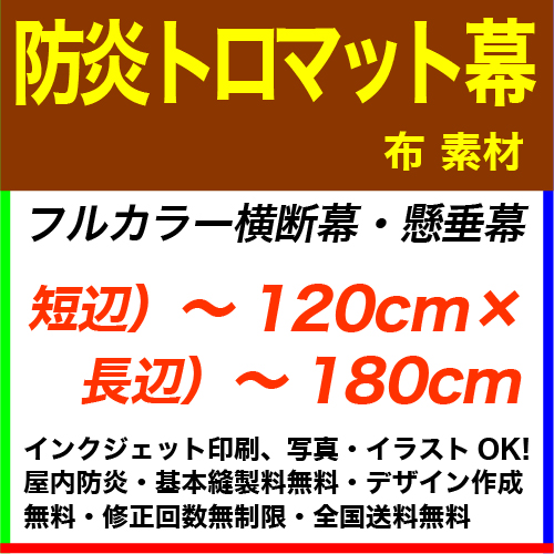 120×180cm 防炎トロマット フルカラー横断幕・懸垂幕