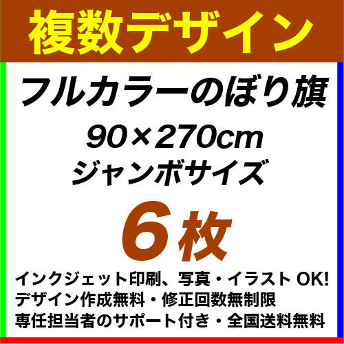 90×270cm 6枚 フルカラーのぼり旗※デザインデータの組み合わせ自由
