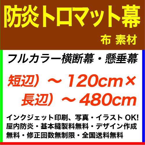 120×480cm 防炎トロマット フルカラー横断幕・懸垂幕