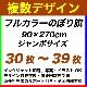 90×270cm 30枚〜39枚 フルカラーのぼり旗※デザインデータの組み合わせ自由
