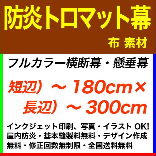 180×300cm 防炎トロマット フルカラー横断幕・懸垂幕