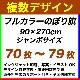 90×270cm 70枚〜79枚 フルカラーのぼり旗※デザインデータの組み合わせ自由