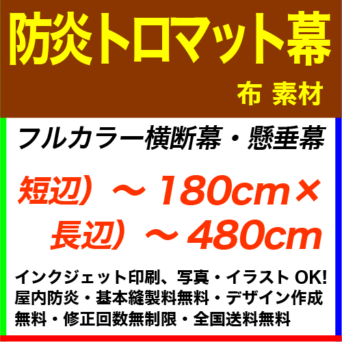 180×480cm 防炎トロマット フルカラー横断幕・懸垂幕