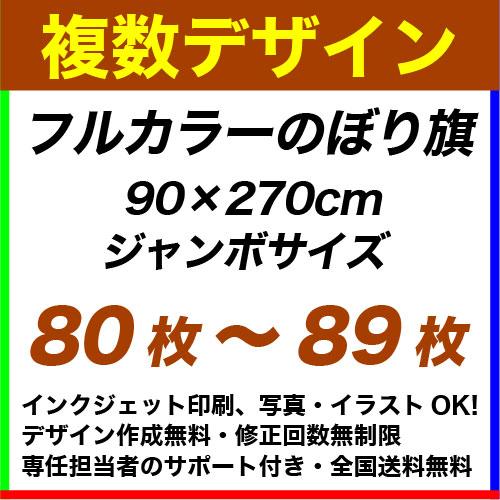 90×270cm 80枚〜89枚 フルカラーのぼり旗※デザインデータの組み合わせ自由