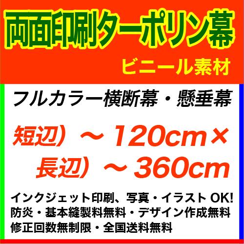 120×360cm 両面ターポリン フルカラー横断幕・懸垂幕