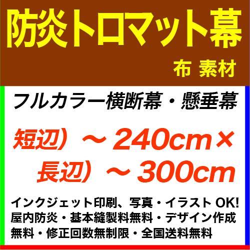 240×300cm 防炎トロマット フルカラー横断幕・懸垂幕