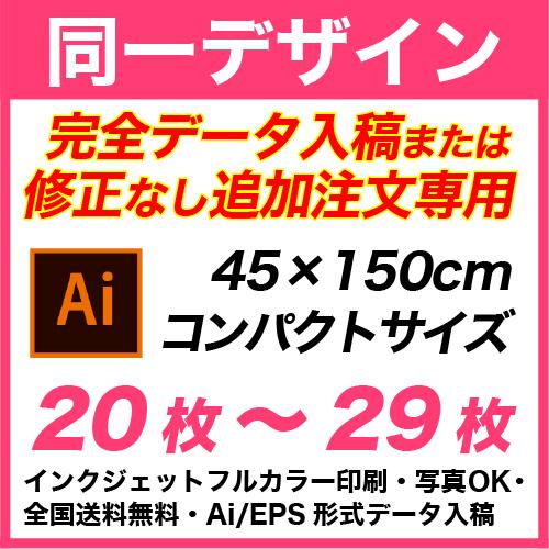 45×150cm 20枚〜29枚 フルカラーのぼり旗 ※完全データ入稿&追加注文専用・全て同じデータで印刷