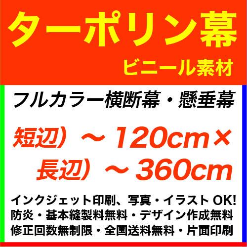 120×360cm ターポリン フルカラー横断幕・懸垂幕