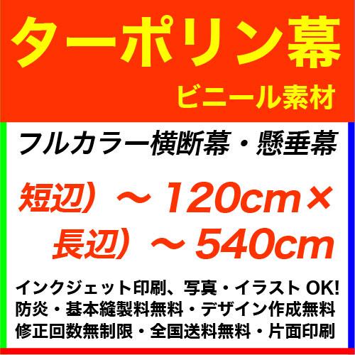 120×540cm ターポリン フルカラー横断幕・懸垂幕