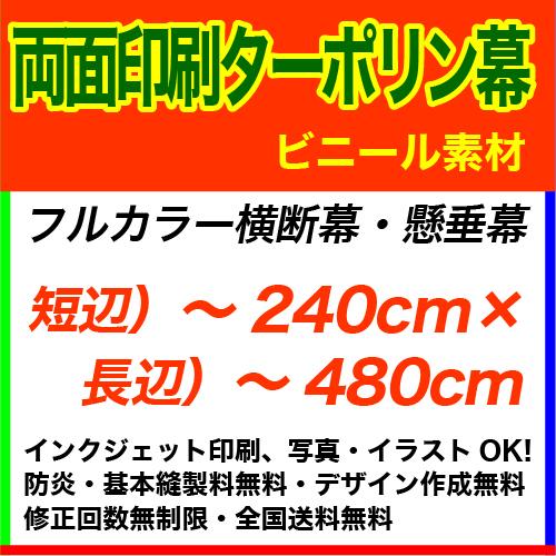 240×480cm 両面ターポリン フルカラー横断幕・懸垂幕