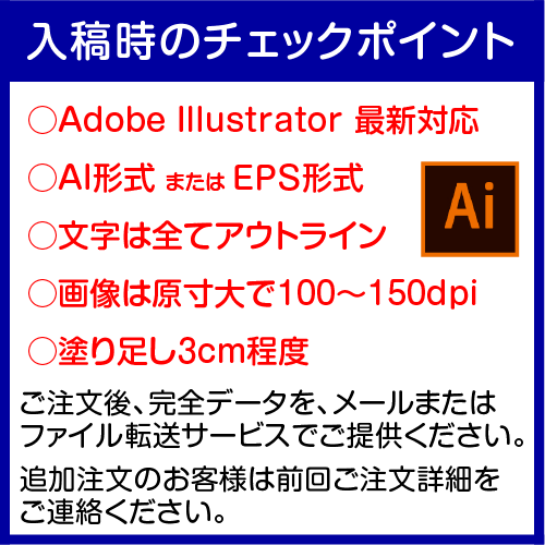 45×180cm 10枚〜19枚 フルカラーのぼり旗 ※完全データ入稿&追加注文専用・全て同じデータで印刷