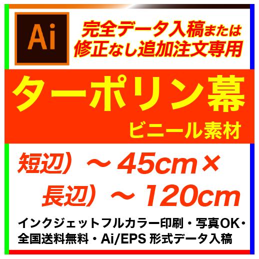 【完全データ入稿】45×120cm ターポリン フルカラー横断幕・懸垂幕