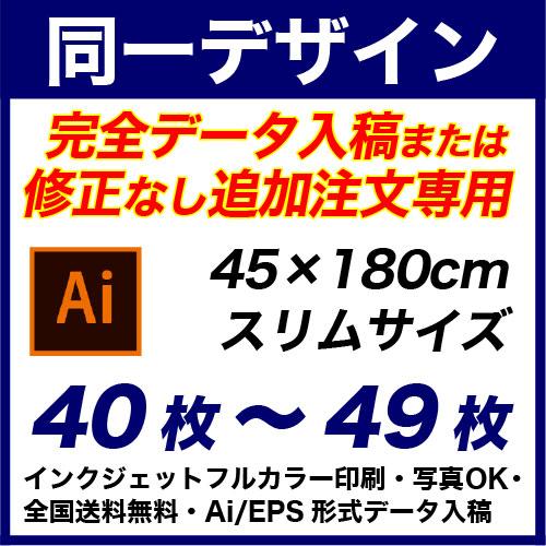 45×180cm 40枚〜49枚 フルカラーのぼり旗 ※完全データ入稿&追加注文専用・全て同じデータで印刷