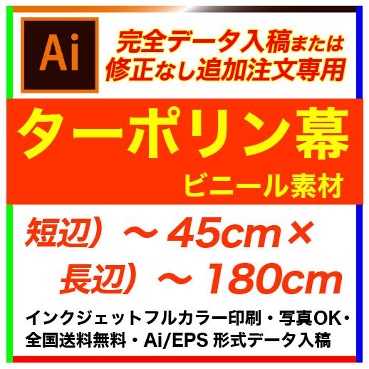 【完全データ入稿】45×180cm ターポリン フルカラー横断幕・懸垂幕