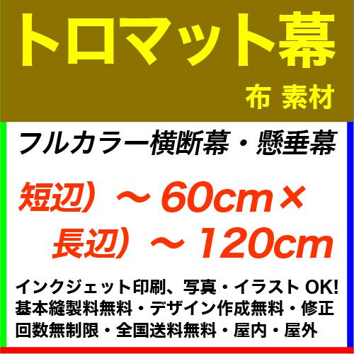 60×120cm トロマット フルカラー横断幕・懸垂幕