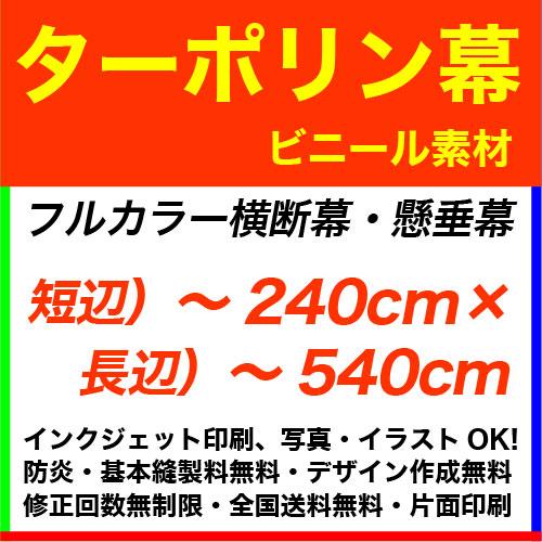240×540cm ターポリン フルカラー横断幕・懸垂幕
