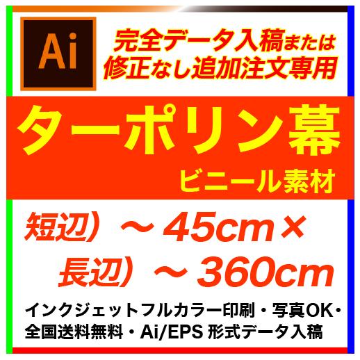 【完全データ入稿】45×360cm ターポリン フルカラー横断幕・懸垂幕