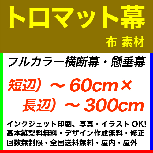 60×300cm トロマット フルカラー横断幕・懸垂幕