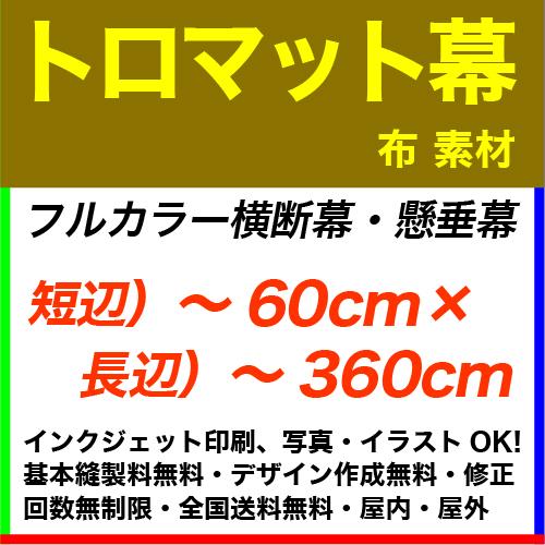 60×360cm トロマット フルカラー横断幕・懸垂幕