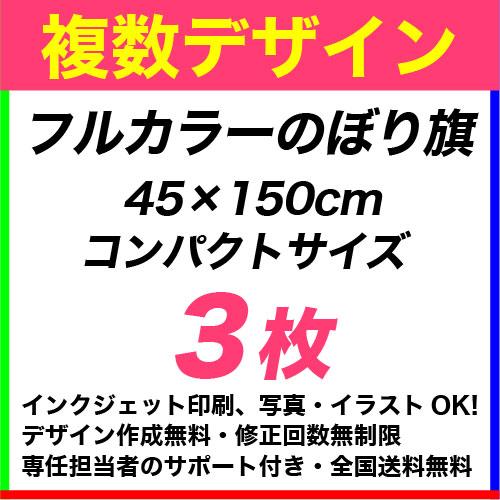 45×150cm 3枚 フルカラーのぼり旗 ※デザインデータの組み合わせ自由