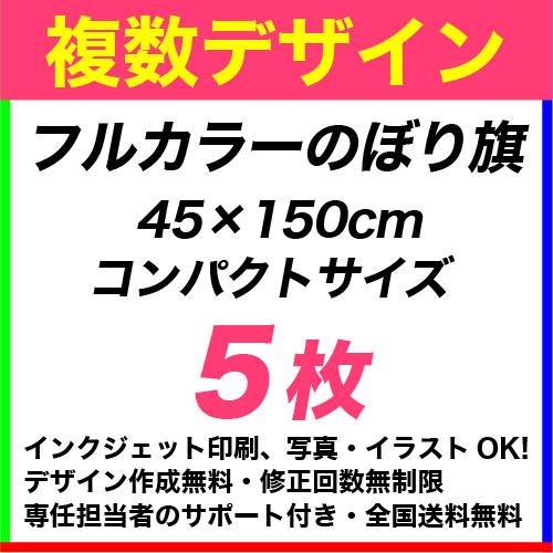 45×150cm 5枚 フルカラーのぼり旗※デザインデータの組み合わせ自由