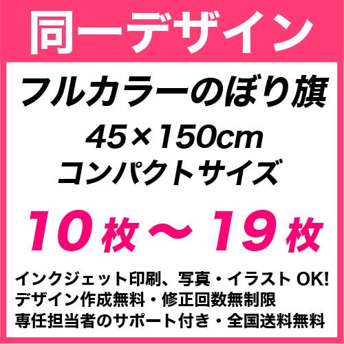 45×150cm 10枚〜19枚 フルカラーのぼり旗※ 全て同じデザインデータで印刷